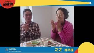 2019 第41屆金穗獎影展|一般組紀錄片入圍片花