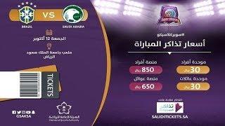 موعد مباراة البرازيل والسعودية والقنوات الناقلة اليوم الجمعة 12-10-2018