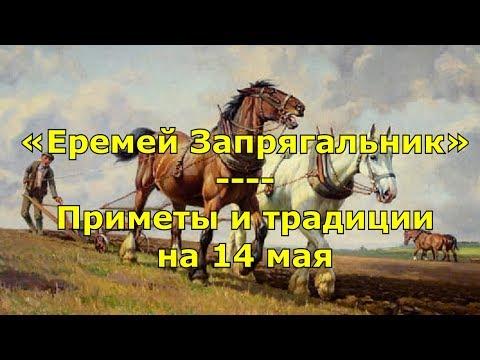 Народный праздник «Еремей Запрягальник». Приметы и традиции на 14 мая.