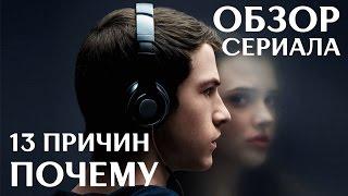 """13 ПРИЧИН ПОЧЕМУ """"13 REASONS WHY"""" ОБЗОР СЕРИАЛА"""