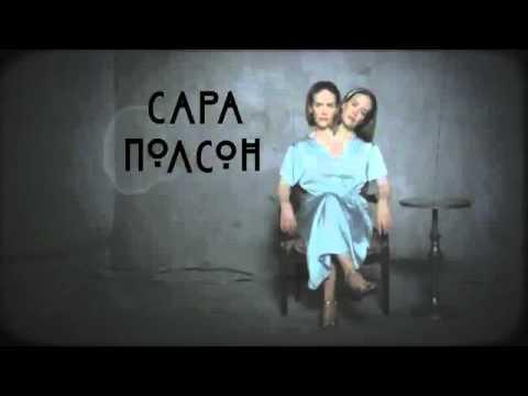 Сериал Американская история ужасов в HD смотреть трейлер