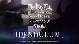 FLOW 『PENDULUM』/ゲーム「コードギアス 反逆のルルーシュ ロストストーリーズ」テーマソング解禁SPOT