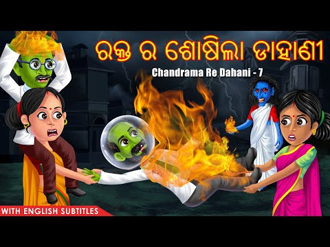 ରକ୍ତ ର ଶୋଷିଲା ଡାହାଣୀ   Chandrama Re Dahani   PART 7   Pishachini Odia Stories   Odia Stories   Odia