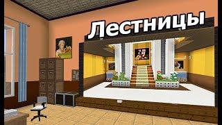 МАЙНКРАФТ ШКОЛА СТРОИТЕЛЬСТВА! - Тема урока #4