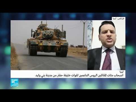 ليبيا: انسحاب المقاتلين الروس الداعمين لحفتر من بني وليد.. هزيمة أم تكتيك؟  - نشر قبل 1 ساعة