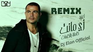 عمرو دياب - زي مانتِ - ريميكس 2020 | Amr Diab - Zay Manty - Remix
