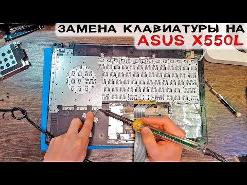 НОУТБУК ASUS X550L / РАЗБОРКА / ЗАМЕНА КЛАВИАТУРЫ