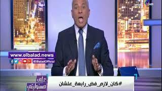 هاشتاج أحمد موسى «تريند» في أقل من 20 دقيقة.. فيديو