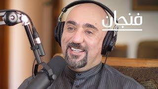 الدكتور محمد قاسم يشرح مستقبل البشر   بودكاست فنجان