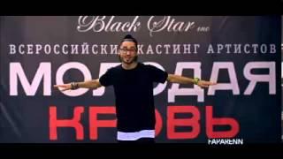 Мот Feat Тимати Молодая кровь