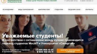 Дистанционное обучение в МосАП (mosap ru) | ВидеоОбзор кабинета МосАП