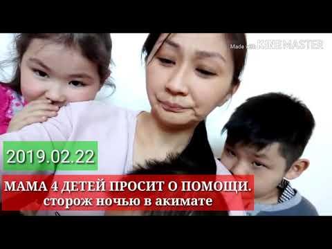МАМА 4 ДЕТЕЙ просит помощи! Сторож ночью в Акимате, дети печка дома! 2019.02.22
