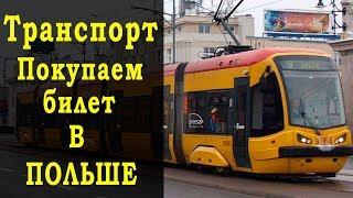 Транспорт в Польше Как купить билет? Автобус, трамвай Как пользоваться городским транспортом Гвардия(, 2017-07-29T08:00:01.000Z)