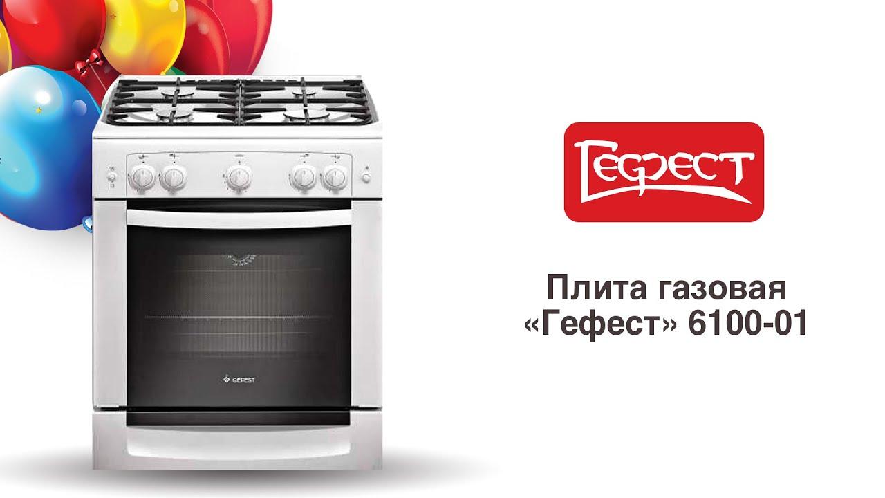 Низкие цены на газовые плиты gefest (гефест) в интернет-магазине www. Mvideo. Ru и розничной сети магазинов м. Видео. Заказ товаров по телефону 8 (800) 200-777-5.