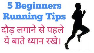 5 Running Tips for Beginners | 5 Things about Running from the Beginning | Hindi | Fitness Facts