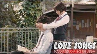 ラブソング 恋愛ソング J POP 邦楽 メドレー 邦楽 バラード 名曲 最新 ヒット メドレー 作業用