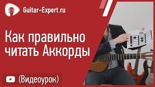 Урок 4. Как научиться читать аккорды гитары