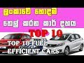 Top 10 Fuel Efficient Cars /Top 10 cars in Srilanka 2017