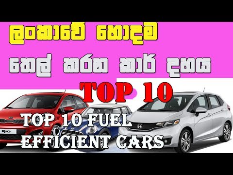 Top 10 Fuel Efficient Cars Top 10 Cars In Srilanka 2017 Youtube