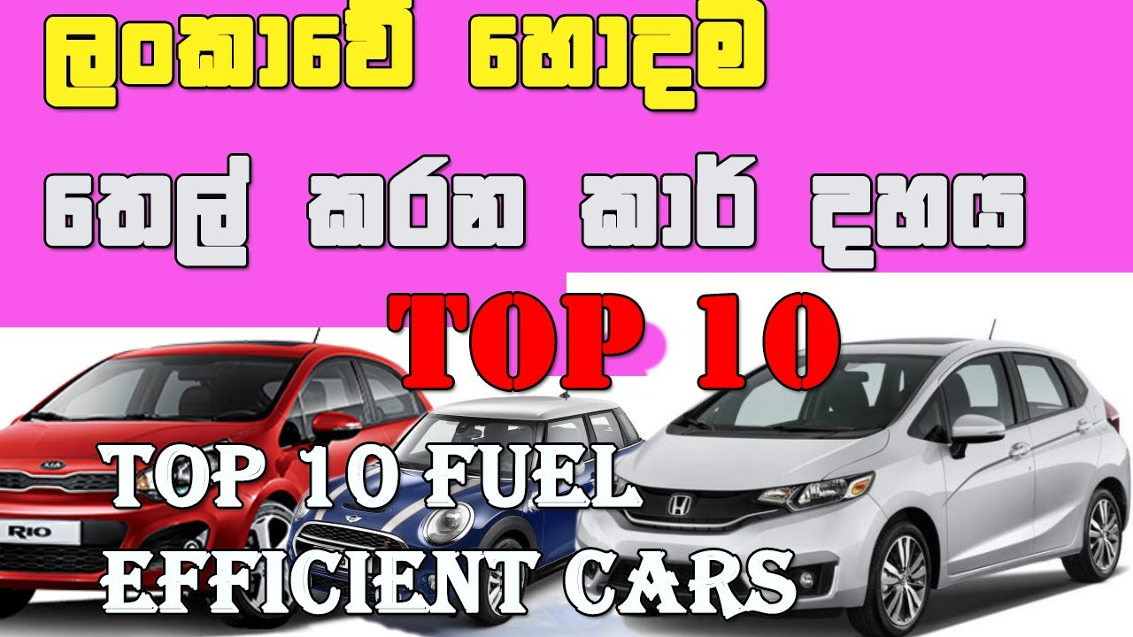 Top 10 Fuel Efficient Cars Top 10 Cars In Srilanka 2017
