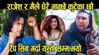 Rekha Thapa खतरनाक हिरोइन, अहिलेको हिरोहरूमा दम छैन। Rajendra Khadgi, Rajesh Hamal
