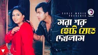 Mora Goru Hete Jete Dekhlam | Movie Scene | Shakib Khan | Shabnur | Funny Moment