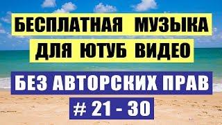 Бесплатная музыка для ютуб видео #21-30 NoCopyrightSounds NoCopyrightMusic музыка без авторских прав