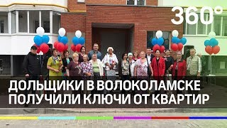 Дольщики долгостроя в Волоколамске получили ключи от квартир