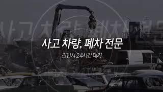 부산 사하구 (주)태양폐차장
