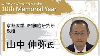 京都大学iPS細胞研究所所長 山中 伸弥 教授