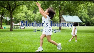 Mother's  Journey コーチングQ&A