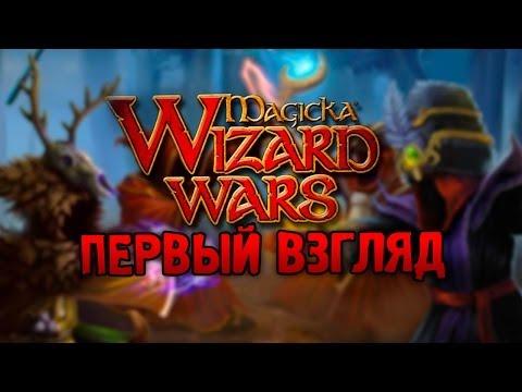 видео: magicka: wizard wars - Первый взгляд