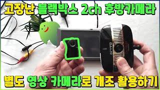 고장난 블랙박스 2ch 후방카메라 별도 영상 카메라로 …