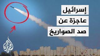 قائد إسرائيلي: المنظومة الصاروخية الإسرائيلية غير قادرة على صد آلاف الصواريخ