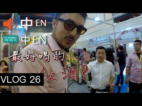 紅酒展怎麼玩 Fine Wine Expo in Taipei
