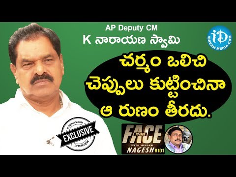 AP Deputy CM K.Narayana Swamy Full Interview || Face To Face IDream Nagesh #101