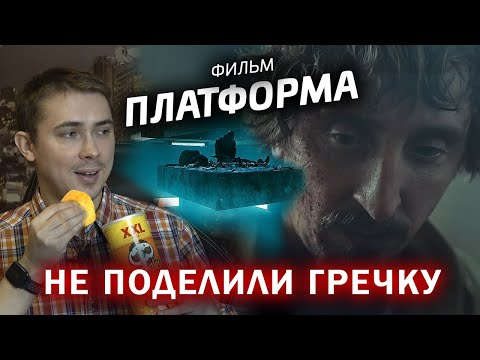 Платформа - мнение-рекомендация о фильме