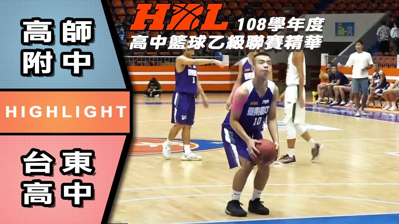 【HBL精華】108學年高中籃球乙級聯賽 男子組 高師附中 VS 臺東高中 - YouTube