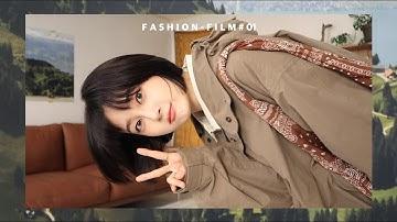 fashion film at home • 5가지 가을 아메카지룩