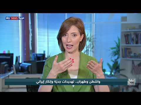 واشنطن وطهران.. تهديدات جديّة وإنكار إيراني  - نشر قبل 7 ساعة