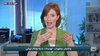 واشنطن وطهران.. تهديدات جديّة وإنكار إيراني