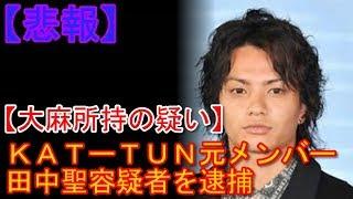 人気アイドルグループ KATーTUNの元メンバーの田中聖容疑者が 東...