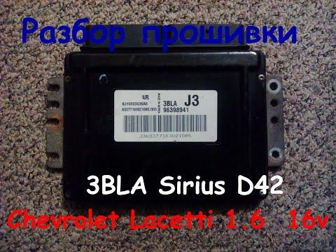 Разбор прошивки 3BLA Sirius D42 Chevrolet Lacetti  1. 6  16v