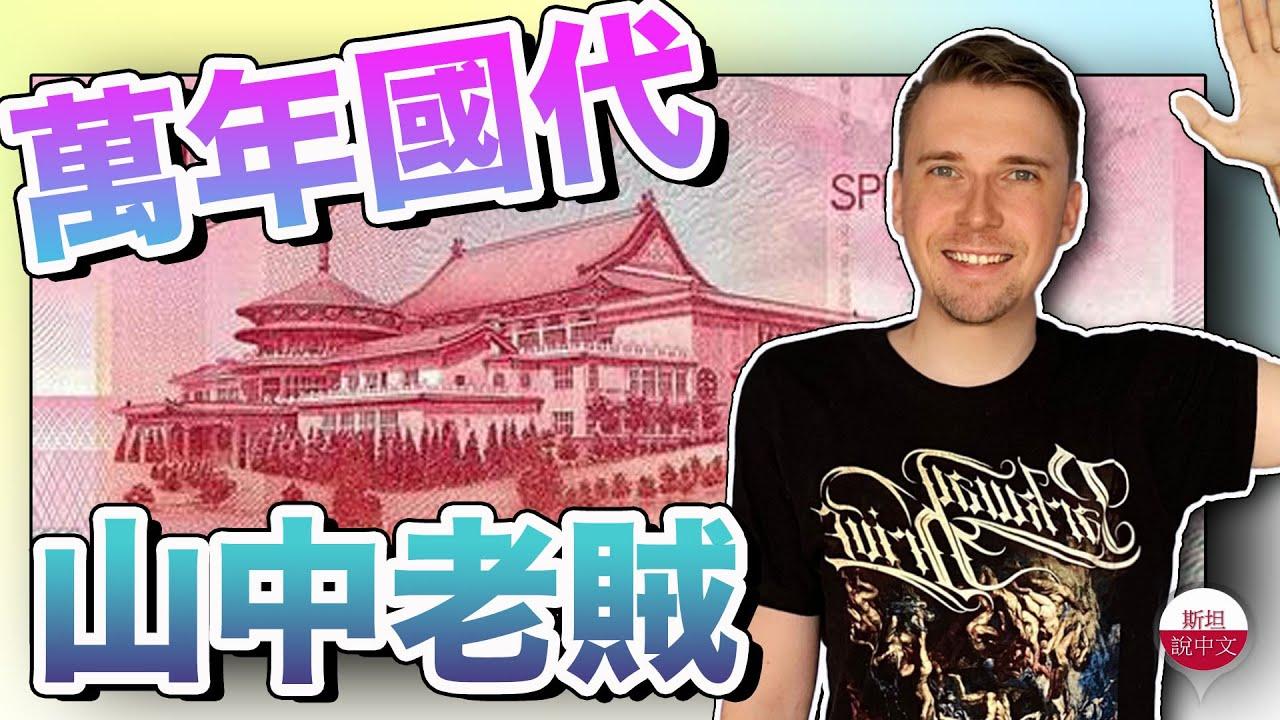 斯坦怎麼看台灣萬年國代:山中老賊,蔣介石是不是賄選
