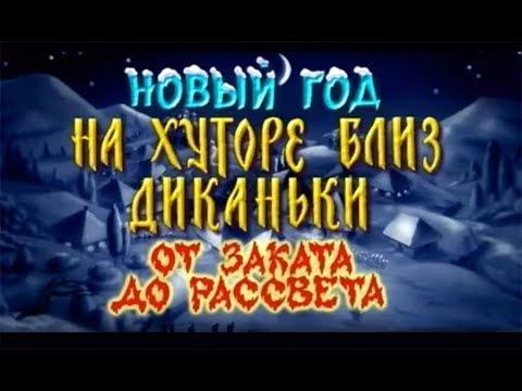 «Новый Год на хуторе близ Диканьки. От заката до рассвета», Одесская студия мультипликации, 2000
