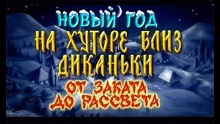Новый Год на хуторе близ Диканьки. От заката до рассвета (2000) мультфильм
