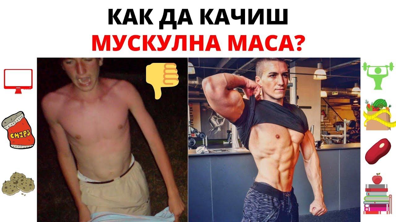 Как Да Качиш Мускули (БЪРЗО)