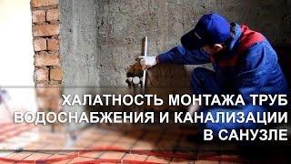 Халатность монтажа труб водоснабжения и канализации в санузле(, 2014-04-02T12:25:21.000Z)