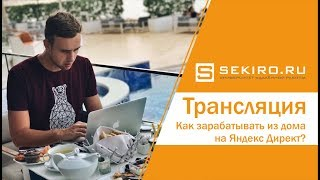 Секреты эффективной настройки Яндекс Директа!Яндекс директ для новичков!
