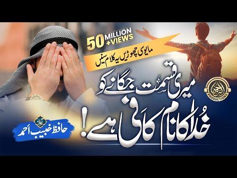 New Hamd Ya Mere Allah - Meri Qismat Jagane Ko Khuda Ka Naam Kafi Hai - Full HD Hafiz Khubaib Ahmed